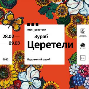 #THREE PROJECT: EXHIBITION OF WORKS BY THE PRESIDENT OF THE RUSSIAN ACADEMY OF ARTS ZURAB TSERETELI IN THE UNDERGROUND MUSEUM OF ZARYADIE PARK
