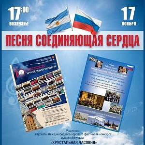 THE SONG THAT CONNECTS HEARTS: MOSCOW (RUSSIA) – BARILOCHE (ARGENTINA) CHORAL TV BRIDGE