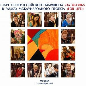 "ART THERAPY -  SYNTHESIS OF SCIENCE, MEDICINE AND ART. START OF THE ALL-RUSSIAN MARATHON ""FOR LIFE: SYMPOSIUM AT THE RUSSIAN ACADEMY OF ARTS"
