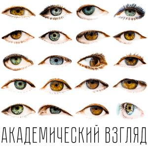 THE ACADEMIC LOOK: EXHIBITION PROJECT OF THE RUSSIAN ACADEMY OF ARTS
