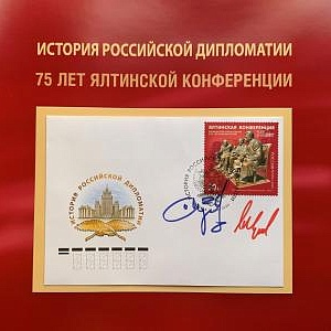 "THE POSTAGE STAMP CANCELLATION IN HONOR OF THE 75TH ANNIVERSARY OF YALTA CONFERENCE WITH THE IMAGE OF ""THE BIG THREE"" SCULPTURE OF ZURAB TSERETELI IN THE FOREIGN MINISTRY OF RUSSIA"