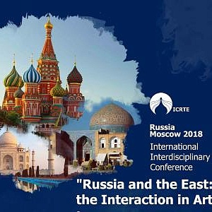 «RUSSIA AND THE EAST: THE INTERACTION IN ART» International Interdisciplinary Conference