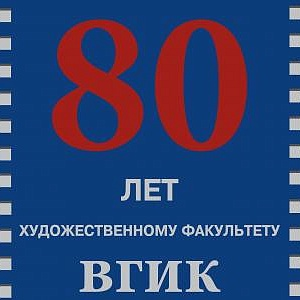 Exhibition in Honor of the 80th Anniversary of the Art Department of S. Gerasimov All-Russian State Institute of Cinematography