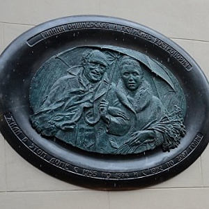 In Moscow Was Unveiled a Memorial Plaque Commemorating Mstislav Rostropovich and Galina Vishnevskaya