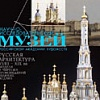 The Renewed Exhibition of Architectural Department of Scientific Research Museum of Russian Academy of Arts
