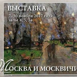 Moscow and Muscovites: Exhibition of Academicians of the Russian Academy of Arts at the Moscow House of Nationalities