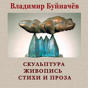SCULPTURE, PAINTING, POETRY AND PROSE: EXHIBITION OF THE HONORED ARTIST OF RUSSIA VLADIMIR BUINACHEV IN HONOR OF HIS 80th ANNIVERSARY